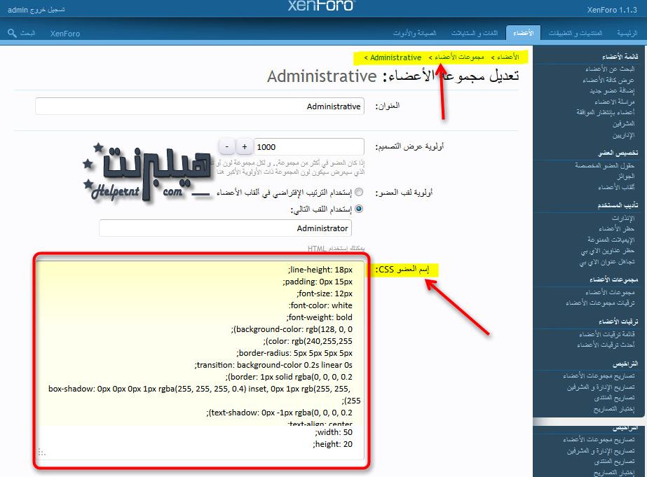 تلوين اسماء الاعضاء احترافى لمنتديات attachment.php?attac