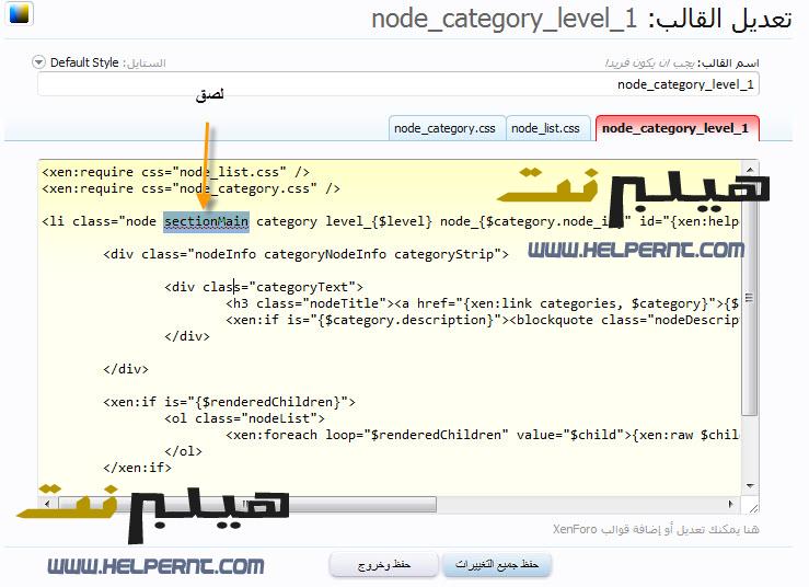 طريقة اقسام المنتدى بالصفحة الرئيسية attachment.php?attac